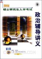 2004年硕士研究生入学考试政治辅导讲义