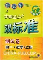 快车道丛书:双标准-测试卷・高一・数学・上册