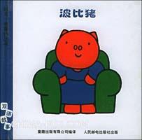 波比猪――迪克・布鲁纳丛书