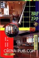 厨房与餐厅 (含1CD)