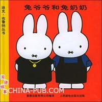 迪克.布鲁纳丛书:兔爷爷和兔奶奶