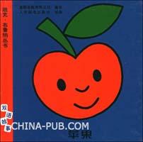 迪克.布鲁纳丛书:苹果