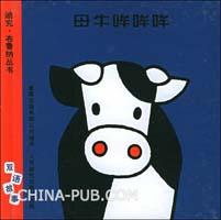 迪克.布鲁纳丛书:母牛哞哞哞
