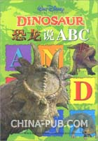 恐龙系列游戏书-恐龙说ABC