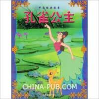 孔雀公主(中国经典故事连环画)