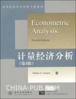 清华经济学影印教材  计量经济分析(第4版)