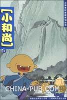 上海美影漫画系列丛书:小和尚(2)