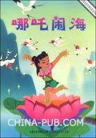 上海美影经典电影连环画--哪吒闹海