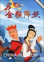上海美影经典电影连环画--金猴降妖