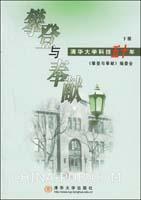 攀登与奉献:清华大学科技五十年(上下册)