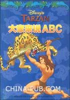 人猿泰山系列游戏-大家来说ABC