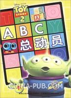 玩具总动员2-ABC总动员