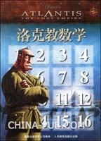 失落的帝国游戏书-洛克教数学