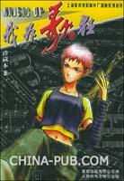 我为歌狂(珍藏本8)――上海美术电影制片厂漫画系列丛书