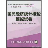 国民经济统计概论模拟试卷