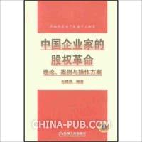 中国企业家的股权革命:理论、案例与操作方案