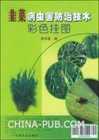 韭菜病虫害防治技术彩色挂图