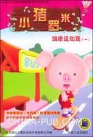 小猪罗米.健康运动篇.1――大型幼儿认知动画故事系列丛书
