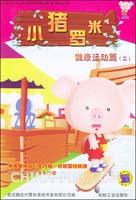 小猪罗米.健康运动篇(二)――大型幼儿认知动画系列丛书