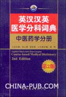 英汉汉英医学分科词典