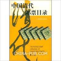 中国清代邮票目录(修订版)