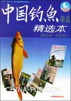 中国钓鱼杂志精选本(1984-1992)