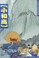 小和尚(1)/上海美影漫画系列丛书