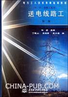 送电线路工(第二版)