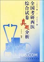 1997年-2001年全国考研西医综合试卷真题分析