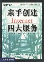 亲手创建INTERNET四大服务