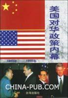 美国对华政策内幕(1949年-1998年)
