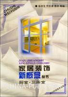 家居装饰新概念丛书;厨室・卫浴室