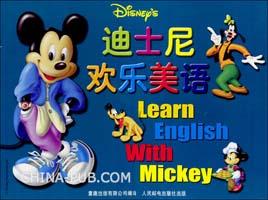 迪士尼欢乐美语(12本图书,12张配套CD,赠10张迪士尼VCD)