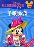 迪士尼新观念练习册认知类(3-8岁)-手眼协调
