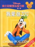 迪士尼新观念练习册英文类3-8岁-我爱逛ZOO