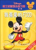 迪士尼新观念练习册英文类3-8岁-我喜爱的FOOD
