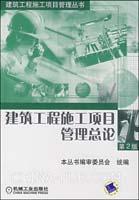 建筑工程施工项目管理总论(第2版)