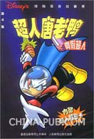 超人唐老鸭之时空机器.第3集