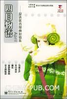 四月物语:夏达优秀漫画短篇集