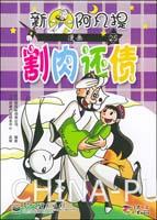 新阿凡提漫画(25-28)(共二册)