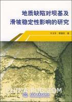 地质缺陷对坝基及滑坡稳定性影响的研究