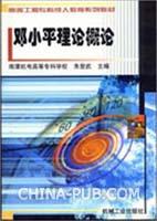 邓小平理论概论――高等工程专科成人教育系列教材
