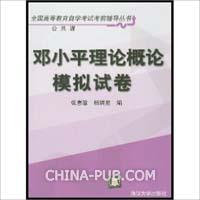 邓小平理论概论模拟试卷