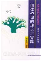 团体咨询的理论与实践――大学心理咨询与教育指导丛书