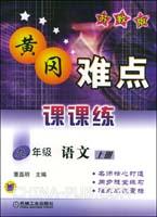 黄冈难点课课练--九年级语文上册 (苏教版)