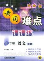 黄冈难点课课练--七年级语文上册 (苏教版)