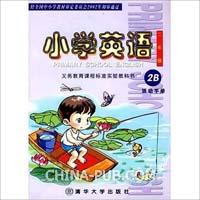 小学英语活动手册2B(新版)