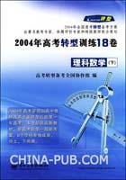 2004年高考转型训练18卷--理科数学(下)