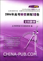 2004年高考转型训练18卷--文科数学(下)