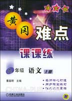 黄冈难点课课练九年级语文上册:语文版